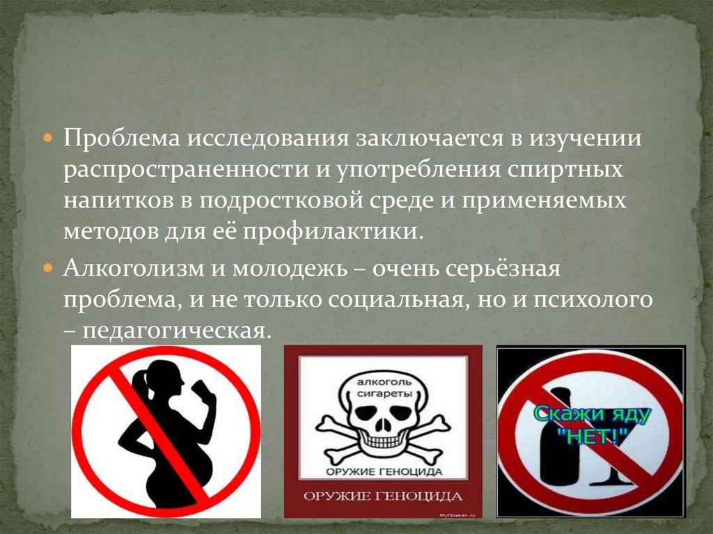 Как избавиться от алкогольной зависимости в москве