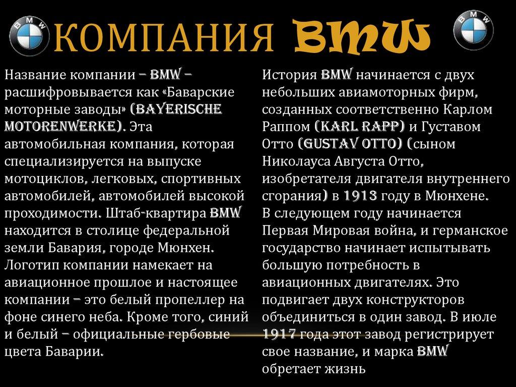 социальная ответственность bmw