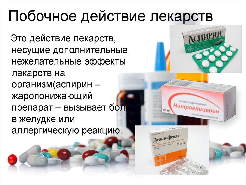 действие статинов на организм человека