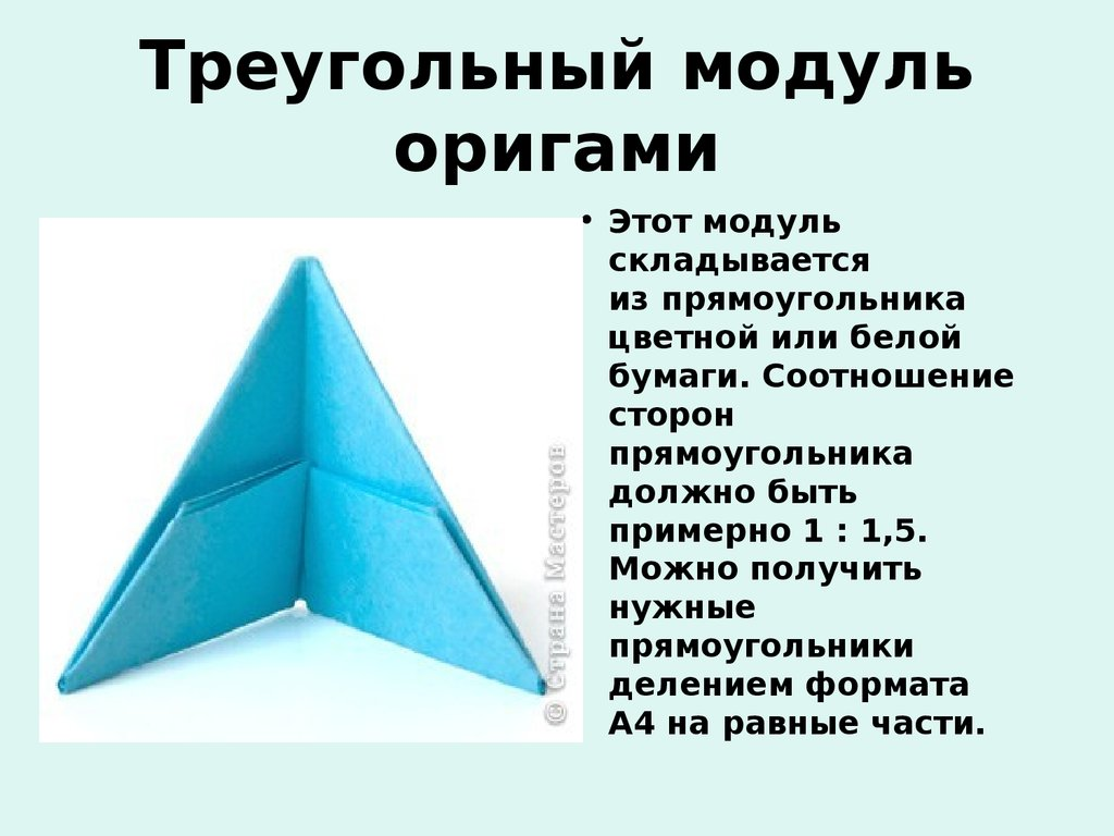 Поделки из модульных треугольников