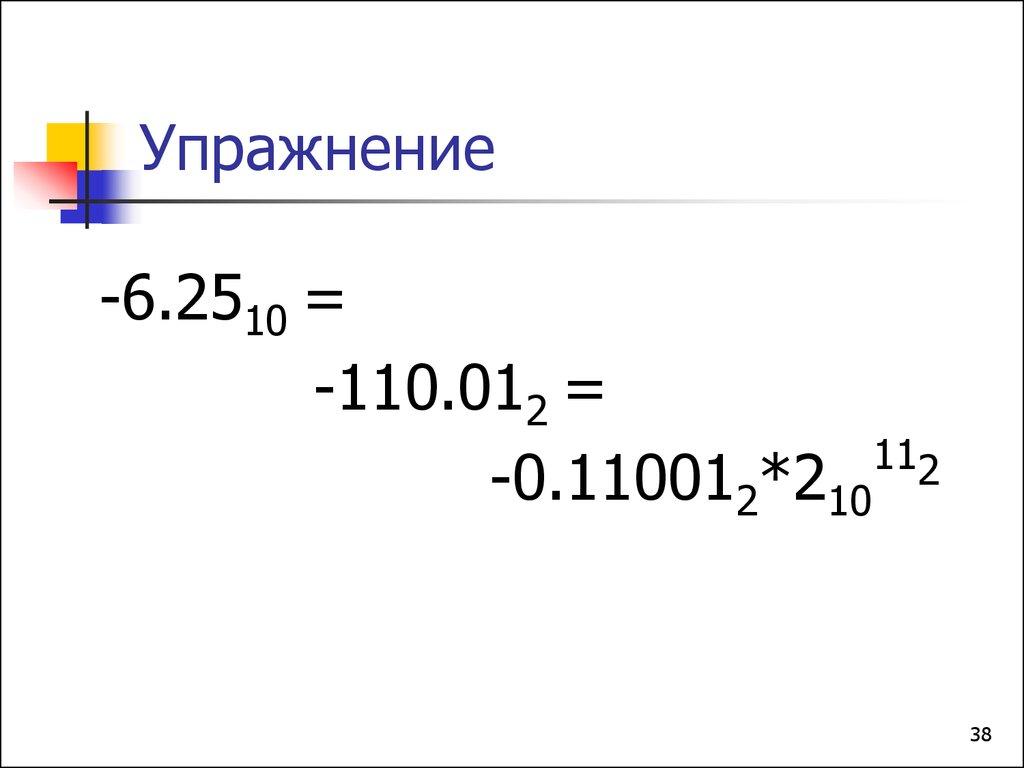 хранение чисел со знаком в памяти компьютера