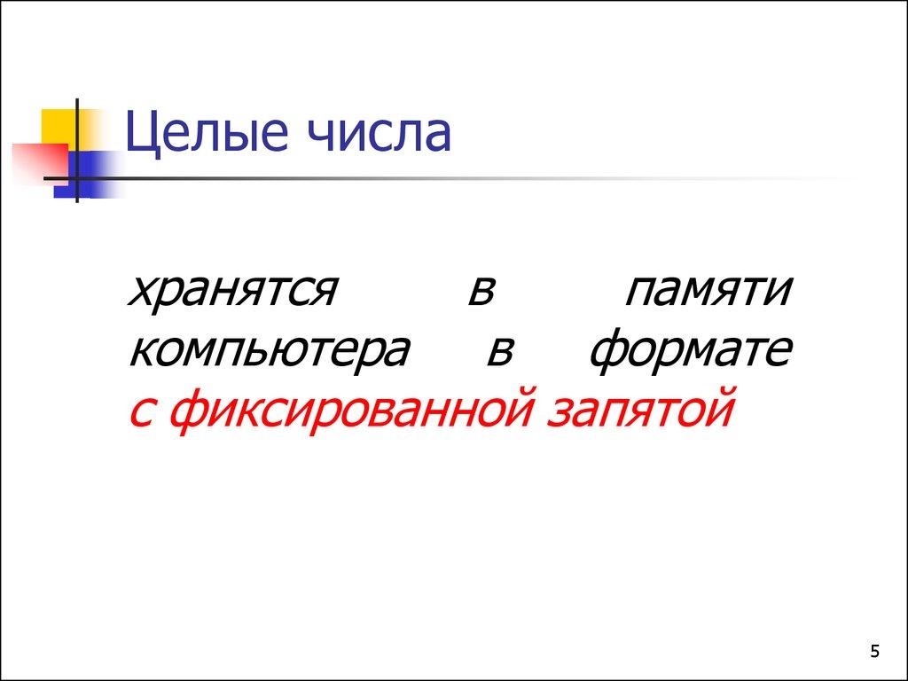 представление чисел в формате слово со знаком с