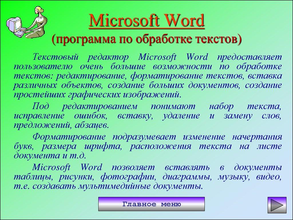 Е программы для обработки текстов