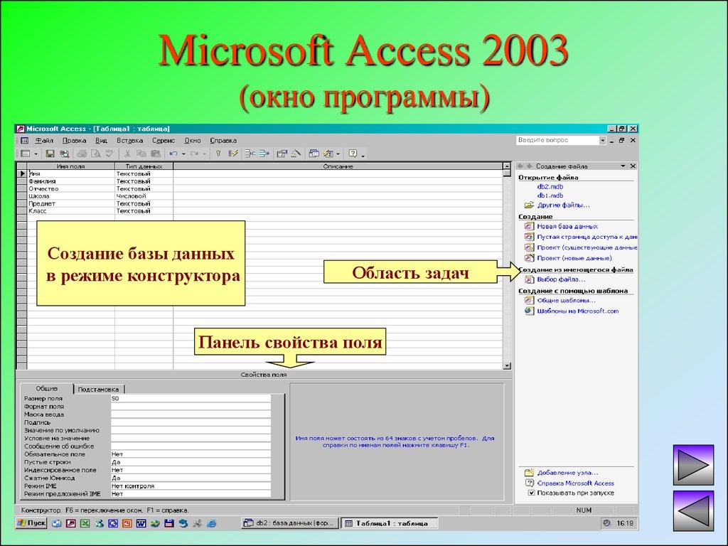 И програмку access 2003