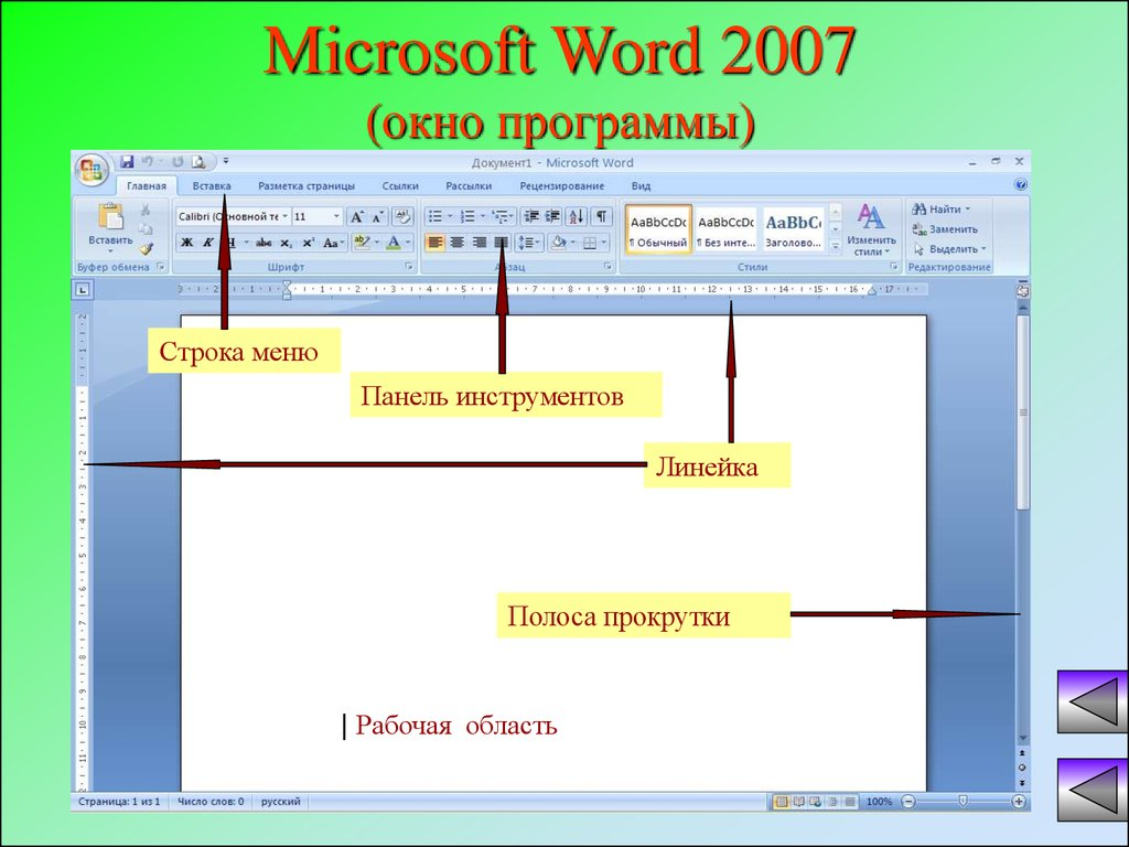 Как сделать окно в word 288