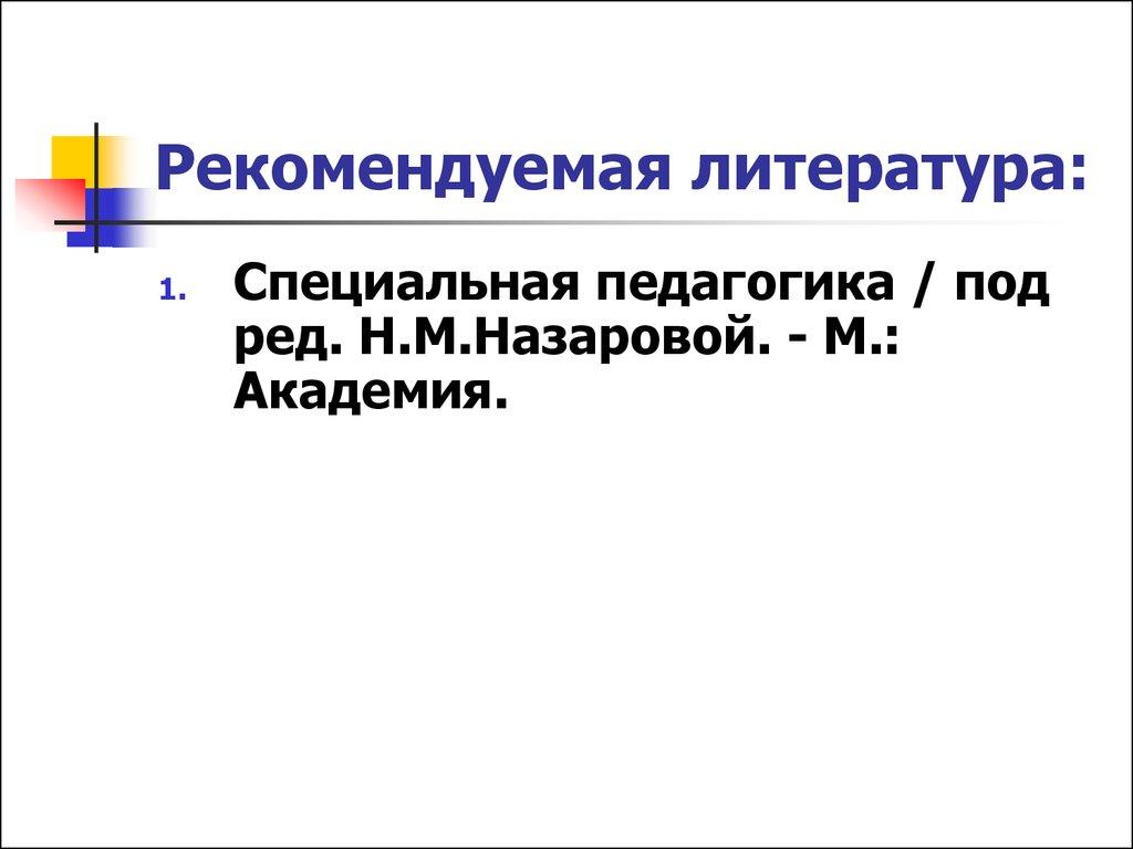 презентация по теории педагогики