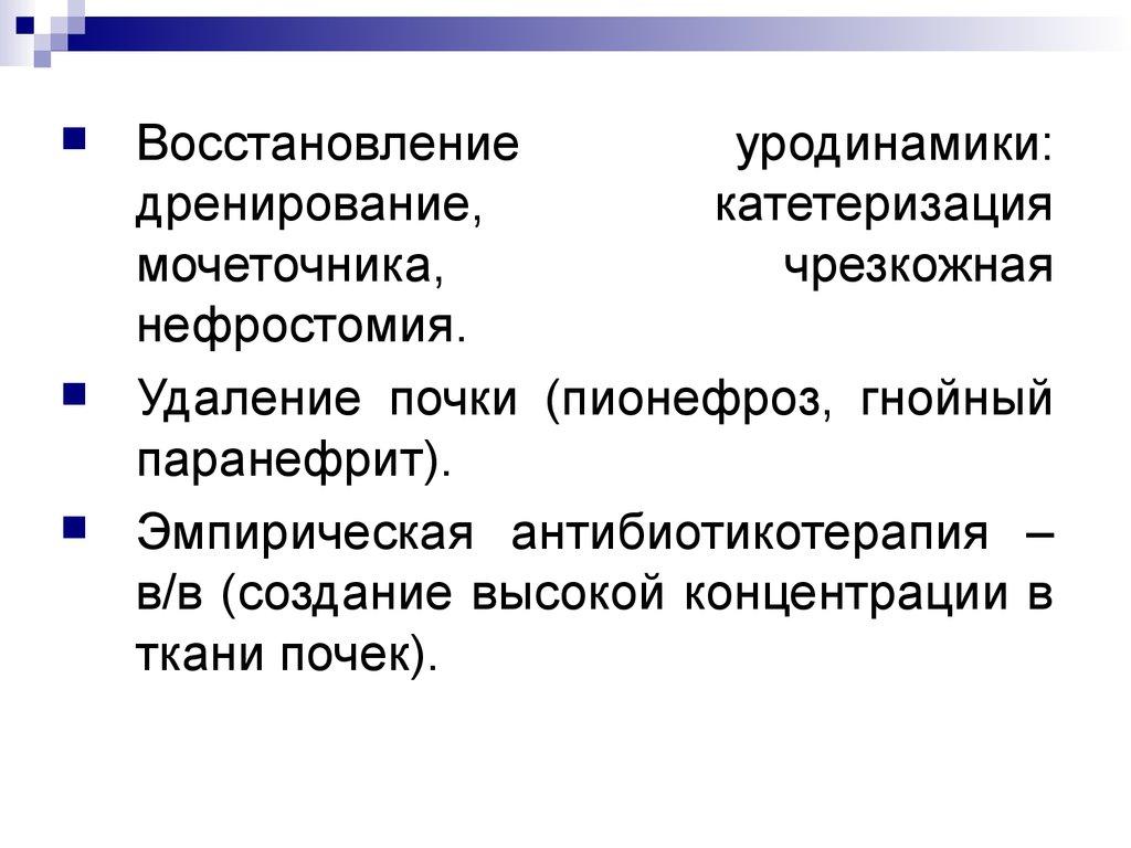 Нефротомия