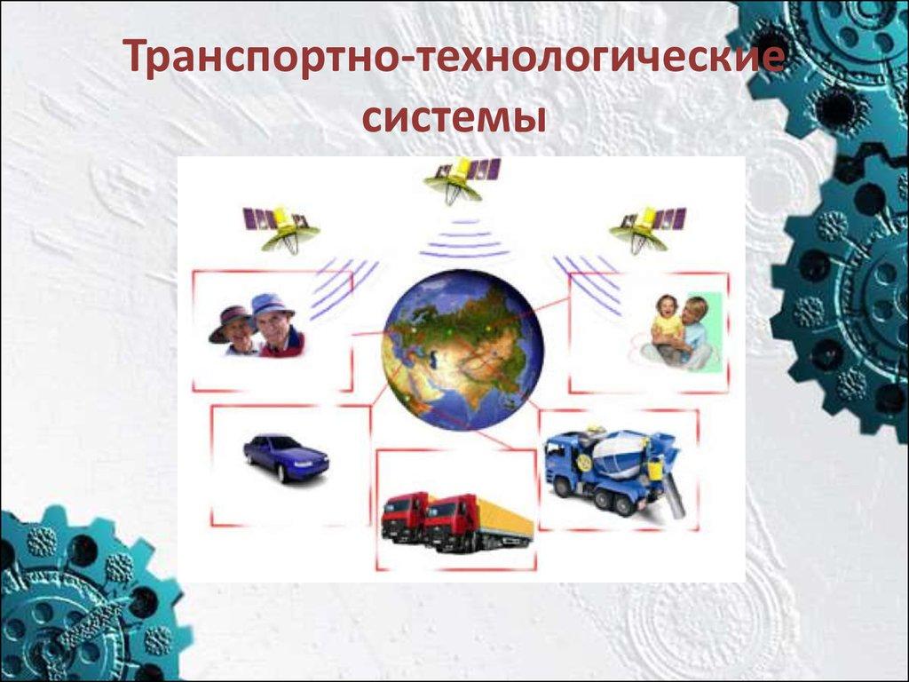 Обеспечение эффективности сложных организационных систем