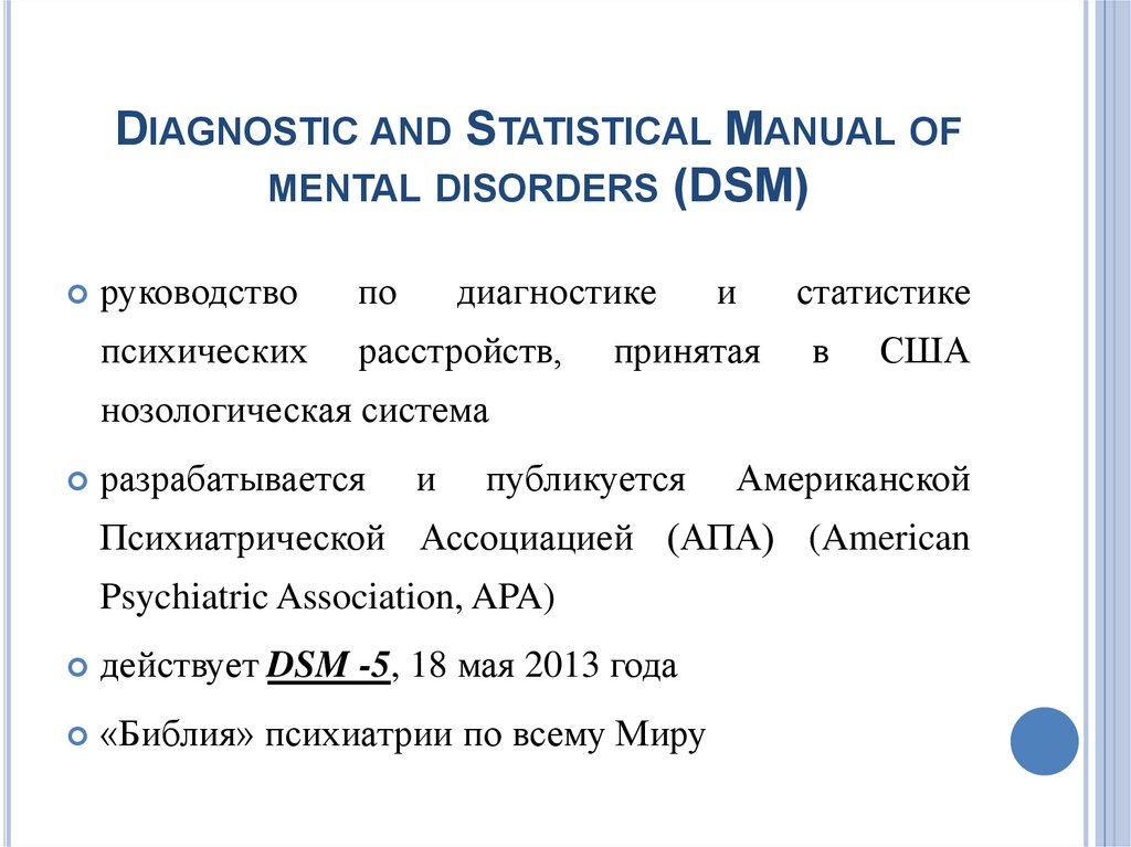 diagnostic and statistical manual of mental disorders online