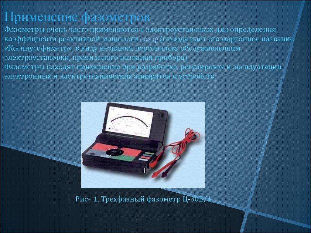 приборы для измерения уровня холестерина