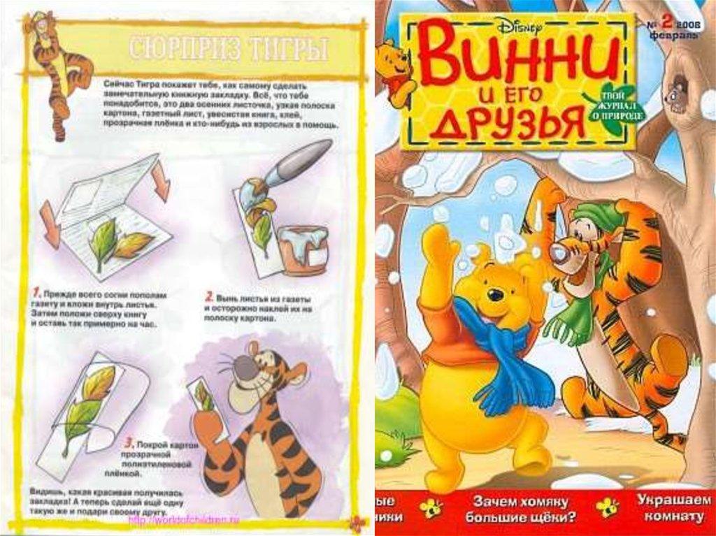 урок знакомство с детскими журналами 2 класс