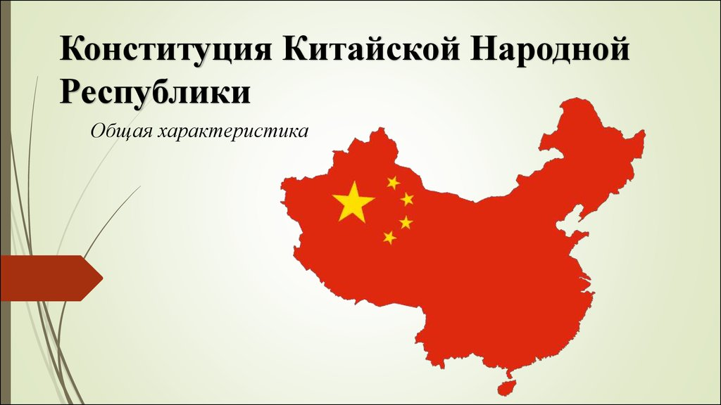 Китай принимает закон об принятии в китай других республик