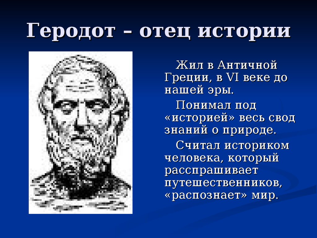 Какой вклад в географию сделал геродот и в каком веке