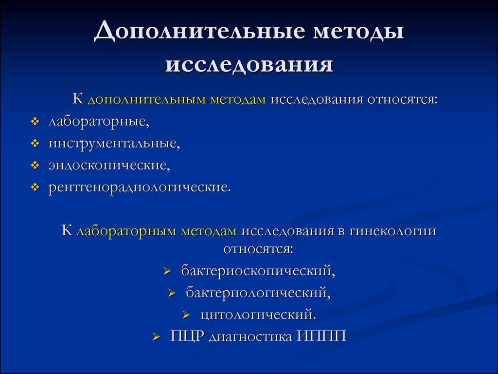 Методы психологии - учебный курс психология