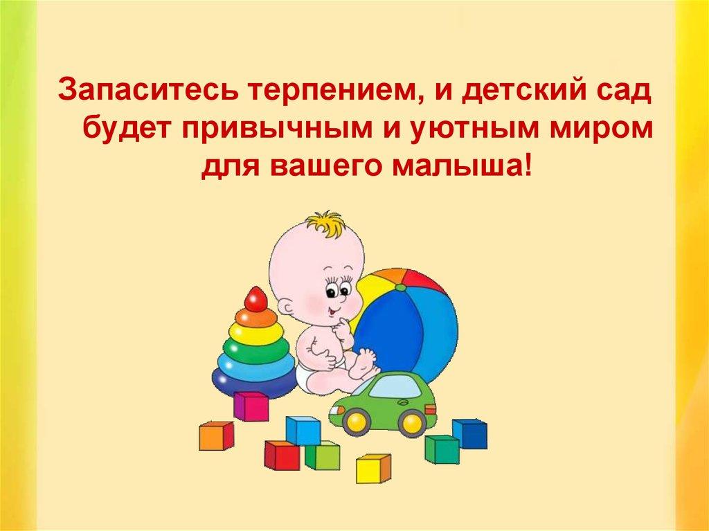 Поздравления детскому саду от детей фото 988