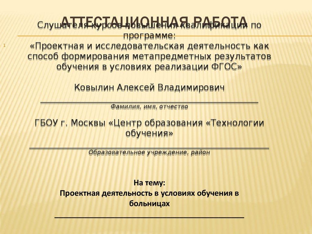 Ленинский проспект дом 8 москва первая городская больница