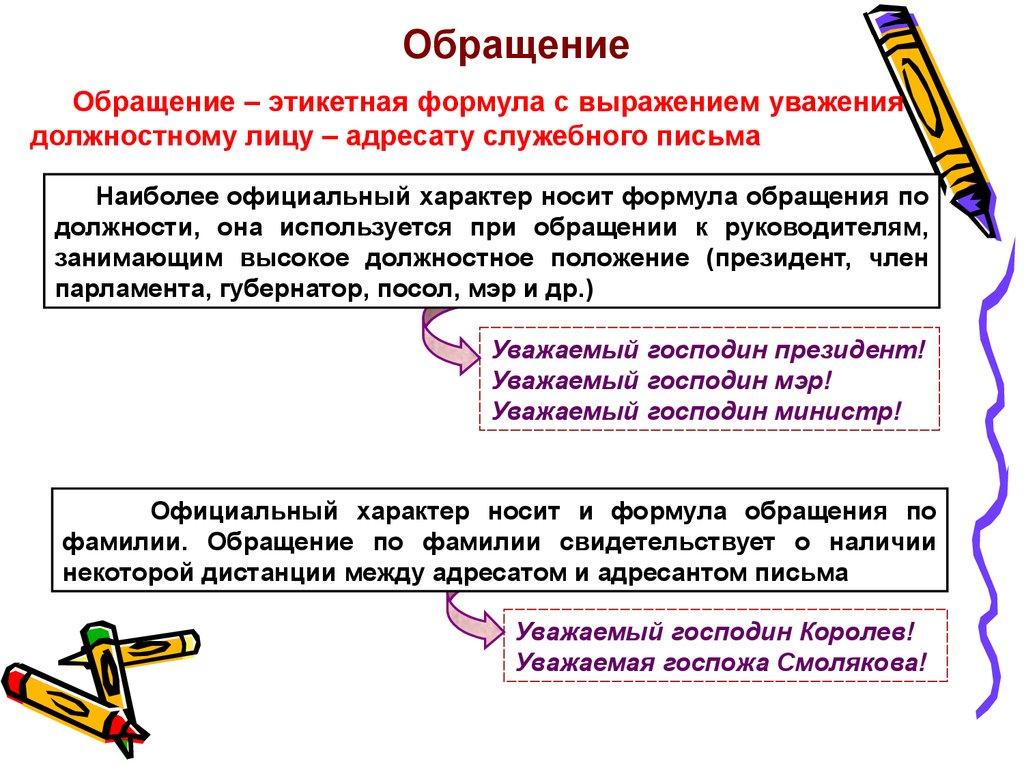 образец письма о командированном персонале