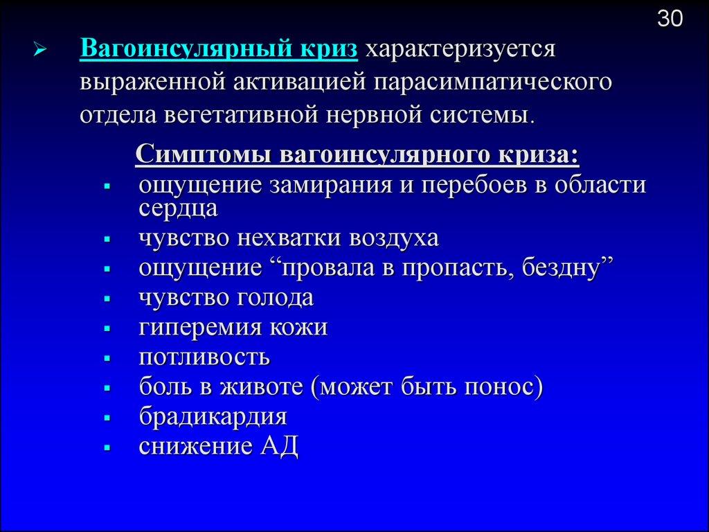 Дистония Нейроциркуляторная