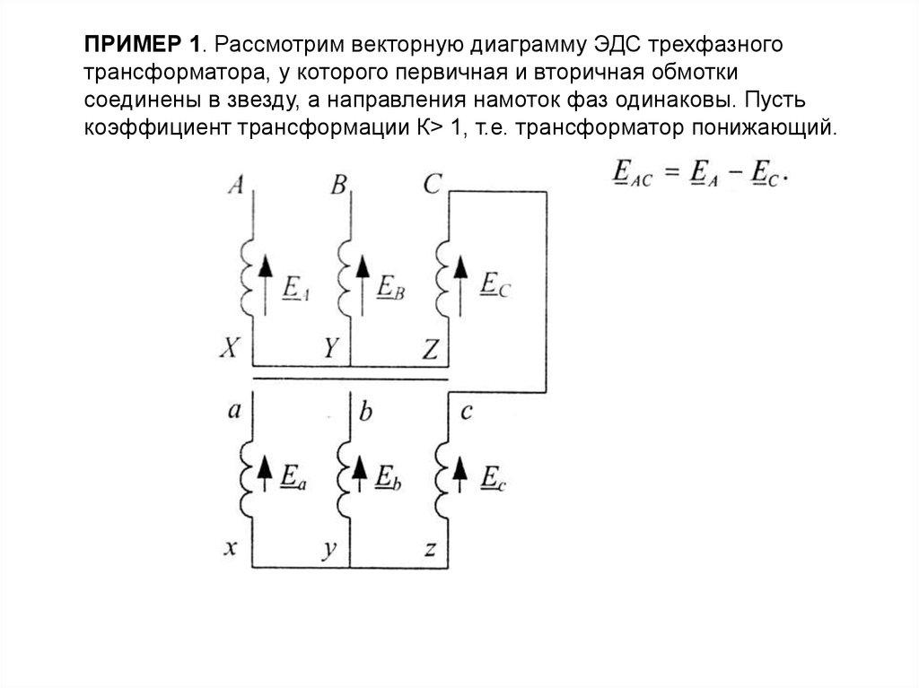 схема и группы соединения обмоток трансформатора