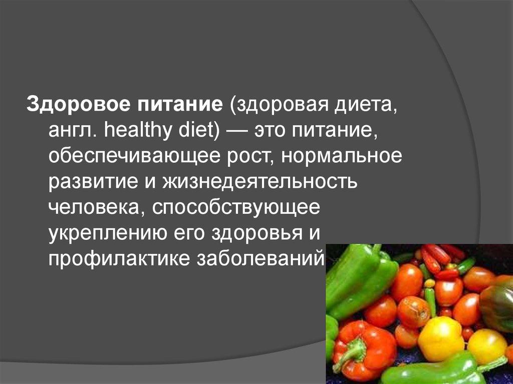 клиника здоровое питание