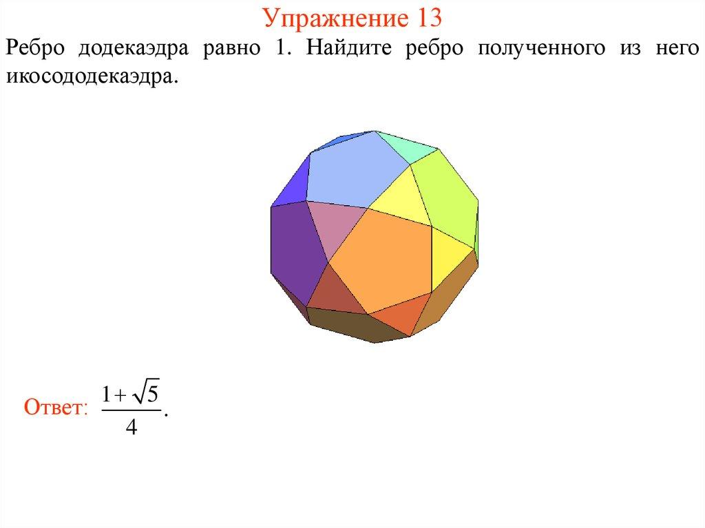 Объем Шара Презентация 6 Класс