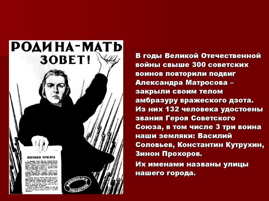 презентация кировчане герои советского союза