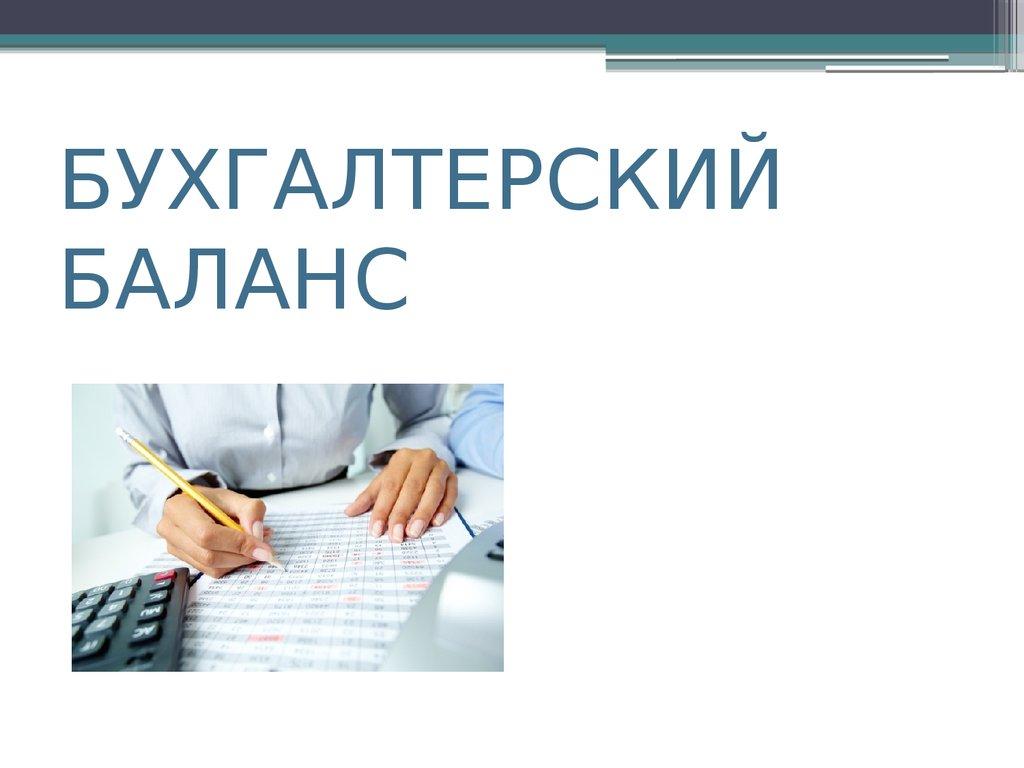 рабочий план счетов на 2012 год в рб бланк