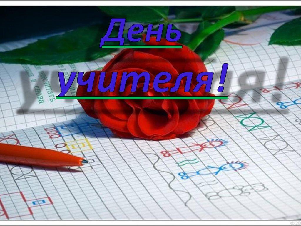 Картинка с праздником единства россии