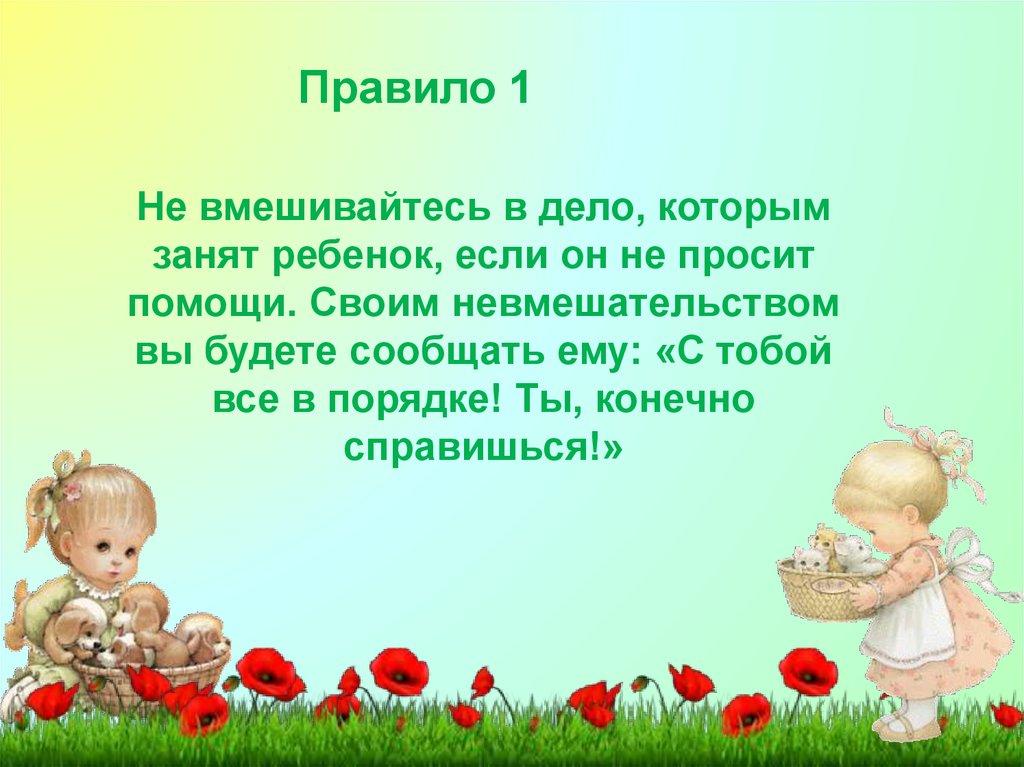 Сценка поздравления малышей