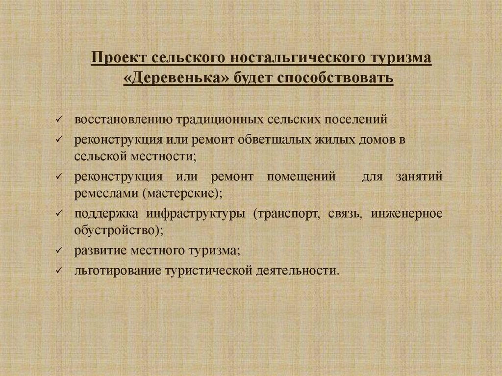 Основные пути развития сельского хозяйства в России ...