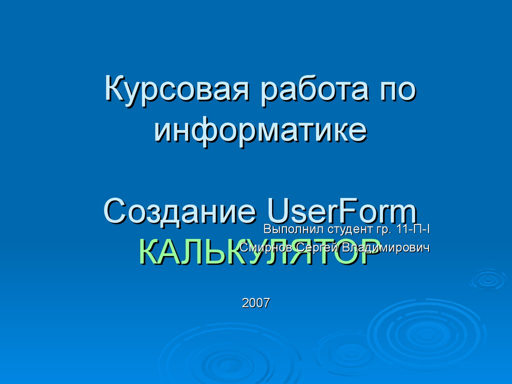 курсовая работа создание базы данных в access