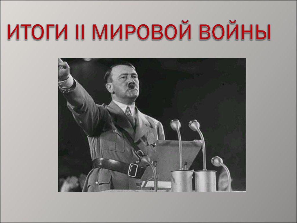 презентация по всемирной истории вторая мировая война