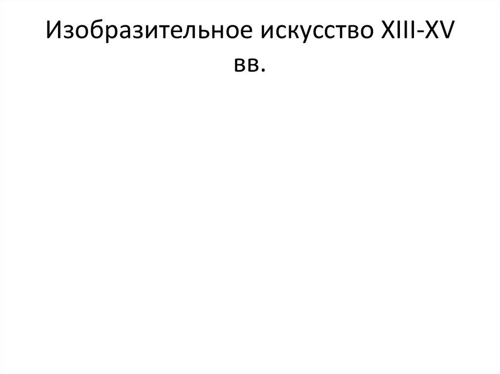 презентация искусство русской иконописи