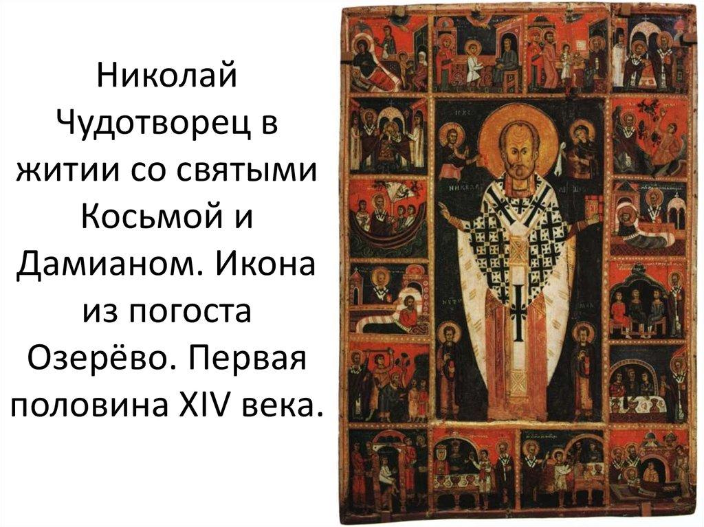 Иконы николая чудотворца где находятся