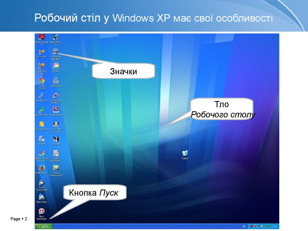 Windows Xp Презентация Скачать