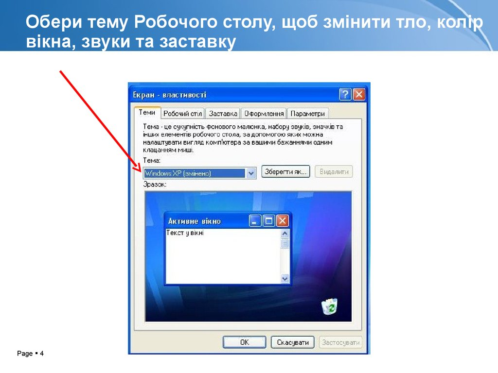 Заставку Для Windows Xp
