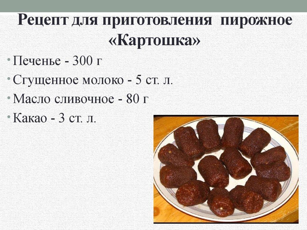 Приготовление пирожного картошка в домашних условиях