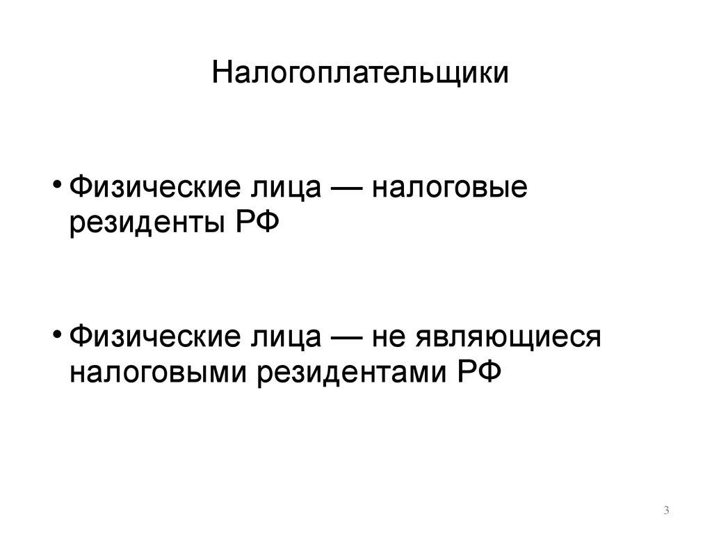 4 ндфл физических: