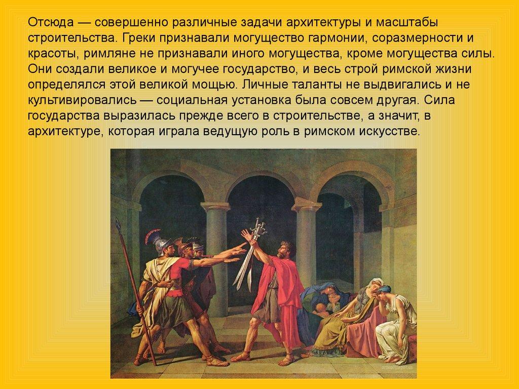 религия в древнем риме презентация