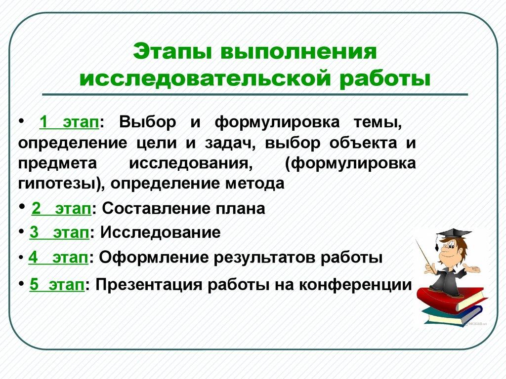 входной как написать лучшую научную работу Тольятти может предложить
