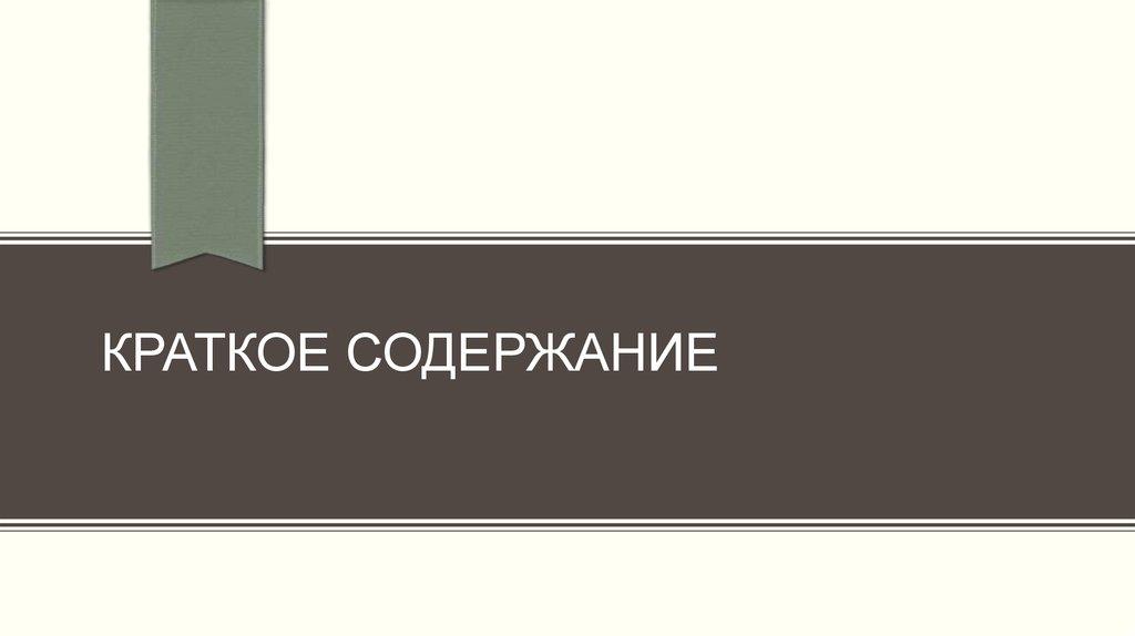 салтыков щедрин краткое содержание сказки дикий помещик