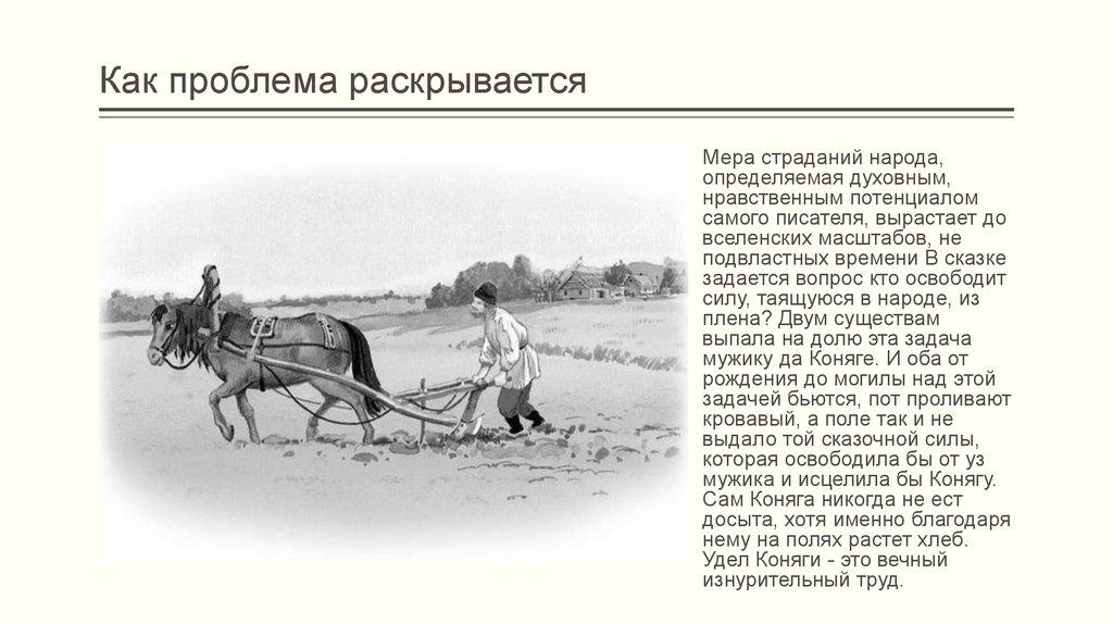 салтыков-щедрин сказки краткое содержание дурак