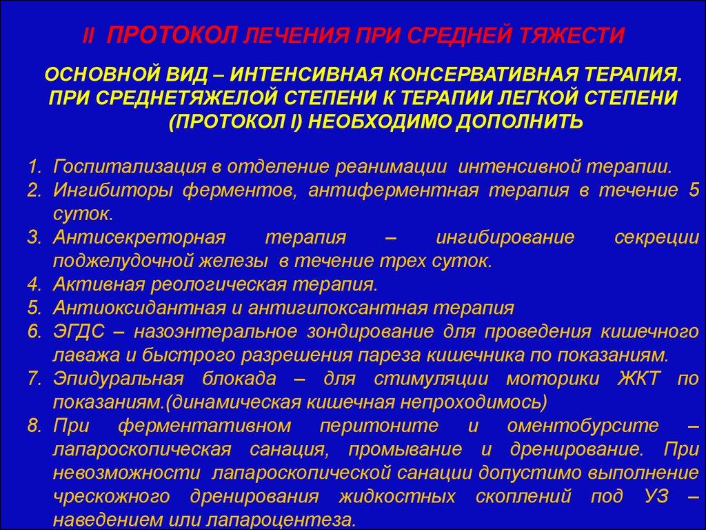 Устав государственное бюджетное учреждение здравоохранения центральная районная больница