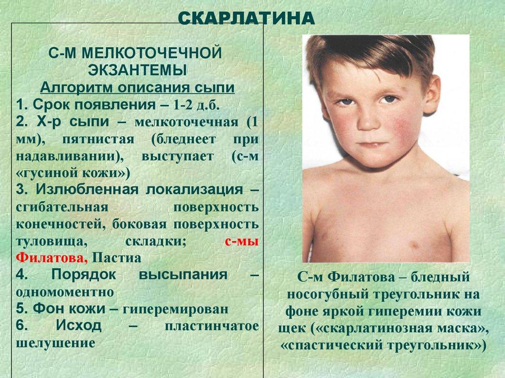 Гной у ребенка и сыпь