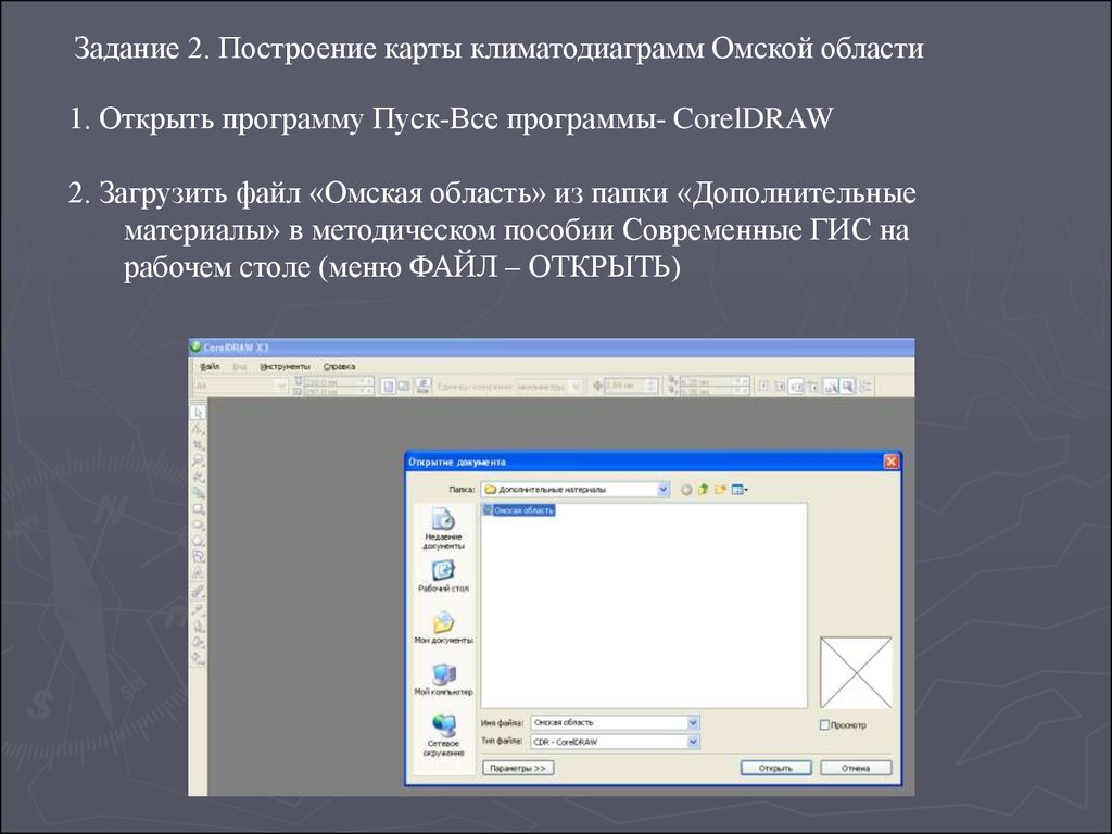 Coreldraw открыть онлайн - фото 2