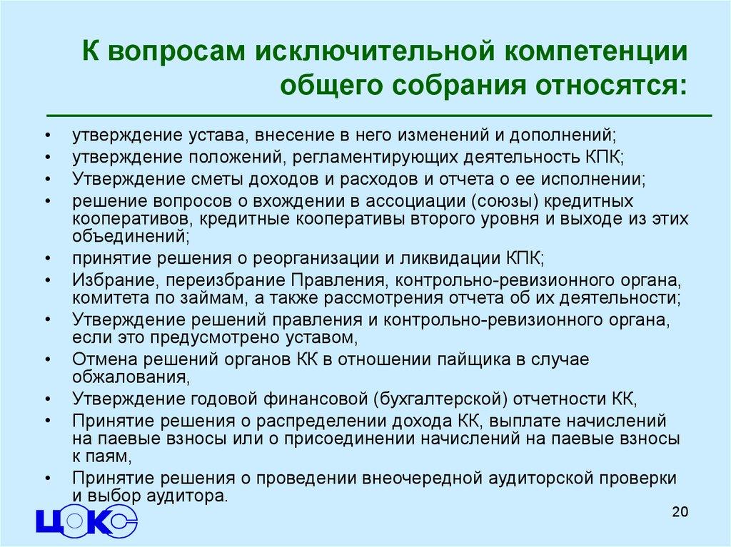 К компетенции общего собрания акционеров относятся: * 1)