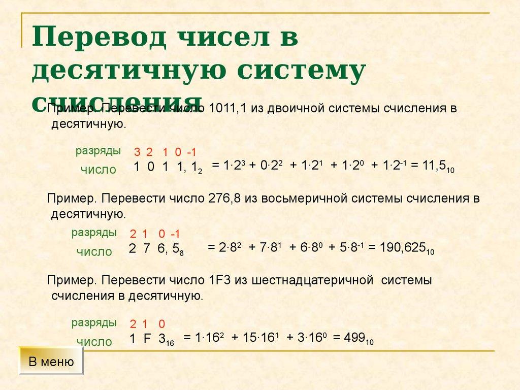 общая схема перевода чисел из одной сс в другую