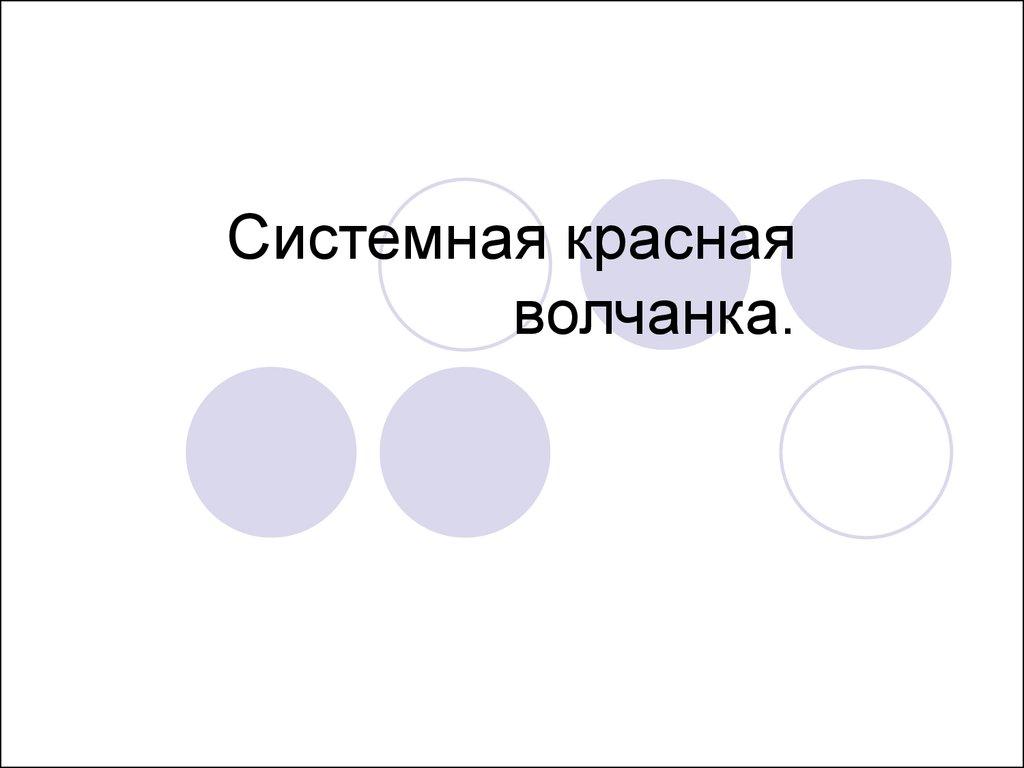 дерматомиозит кожная форма презентация