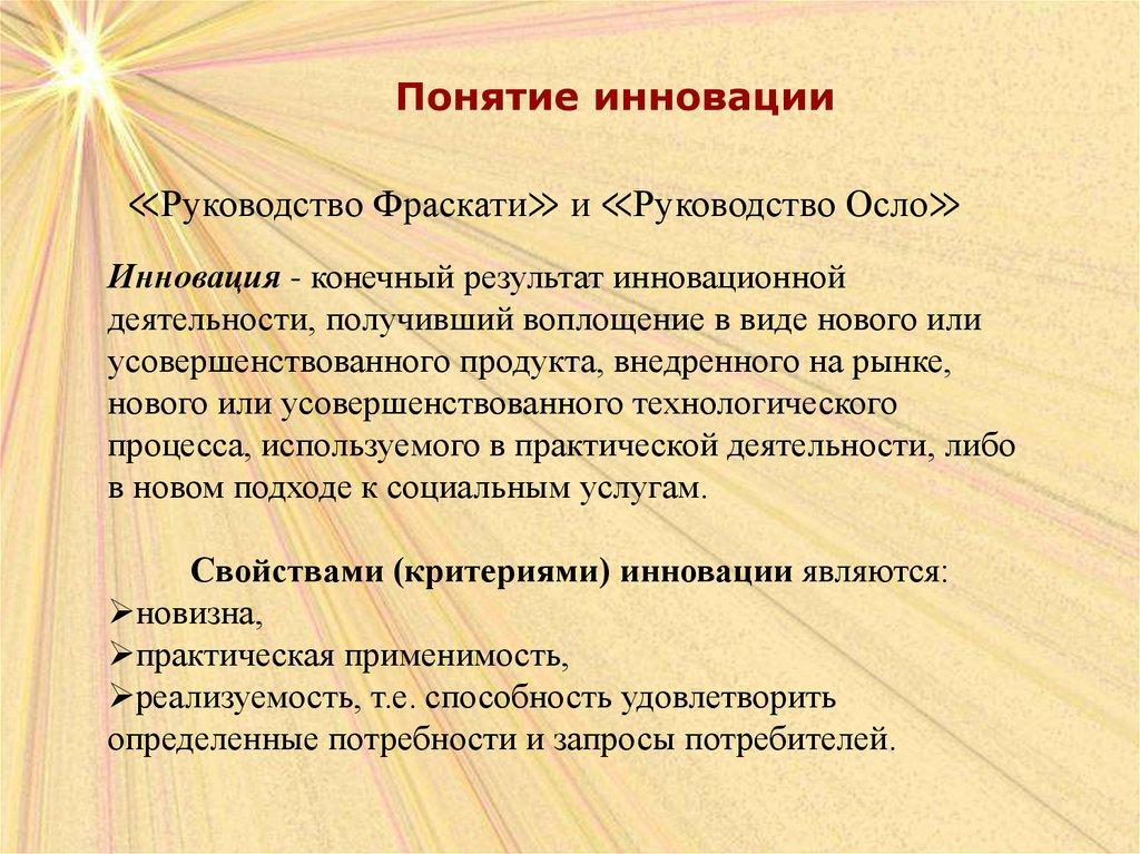 Инновационный Менеджмент Медынский Скачать Бесплатно