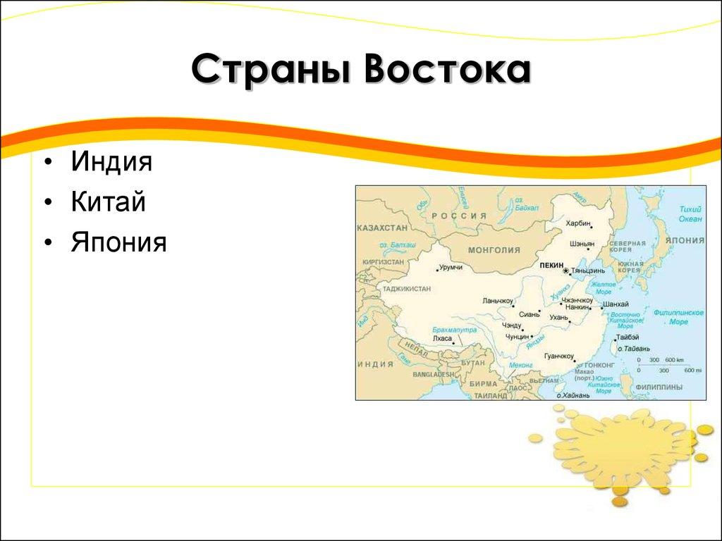 презентация на тему страны востока в 16 18 вв 7 класс